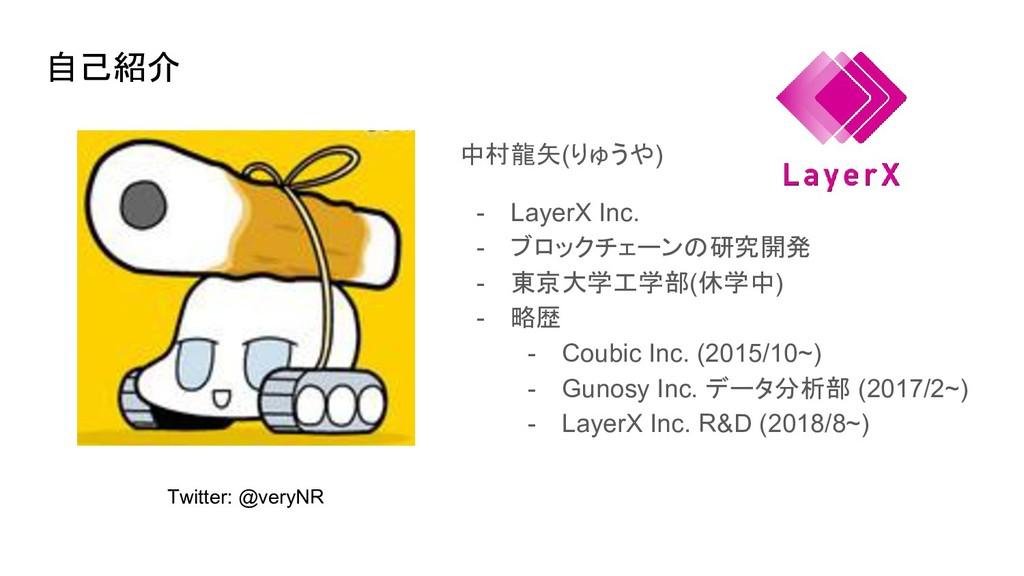 自己紹介 中村龍矢(りゅうや) - LayerX Inc. - ブロックチェーンの研究開発 -...