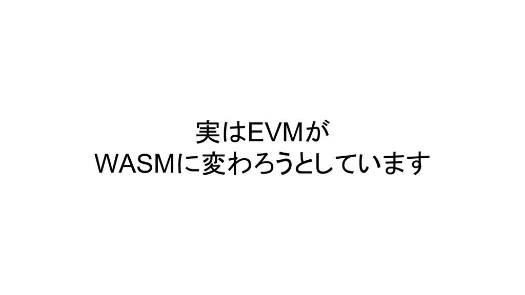 実はEVMが WASMに変わろうとしています