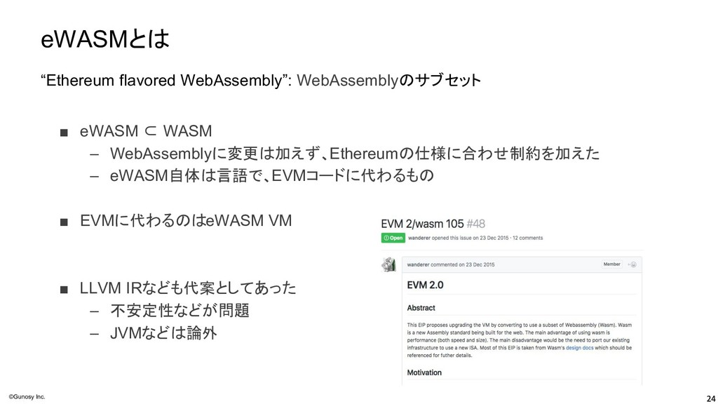 "©Gunosy Inc. eWASMとは ""Ethereum flavored WebAsse..."