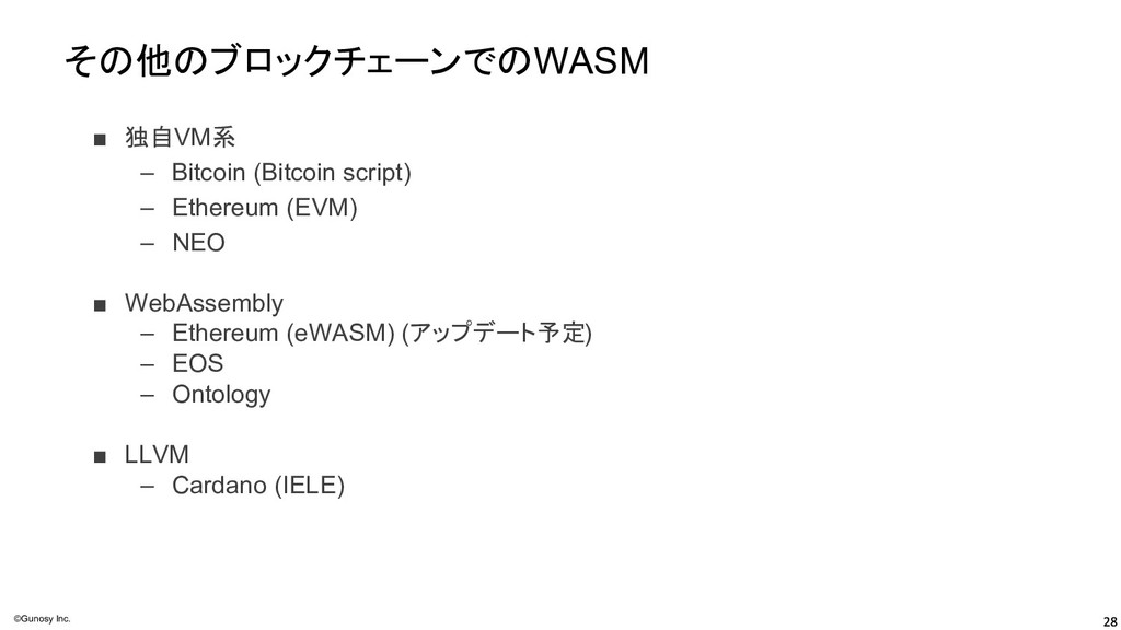 ©Gunosy Inc. その他のブロックチェーンでのWASM ■ 独自VM系 – Bitco...