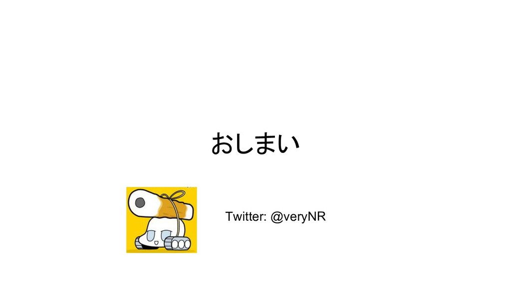 おしまい Twitter: @veryNR