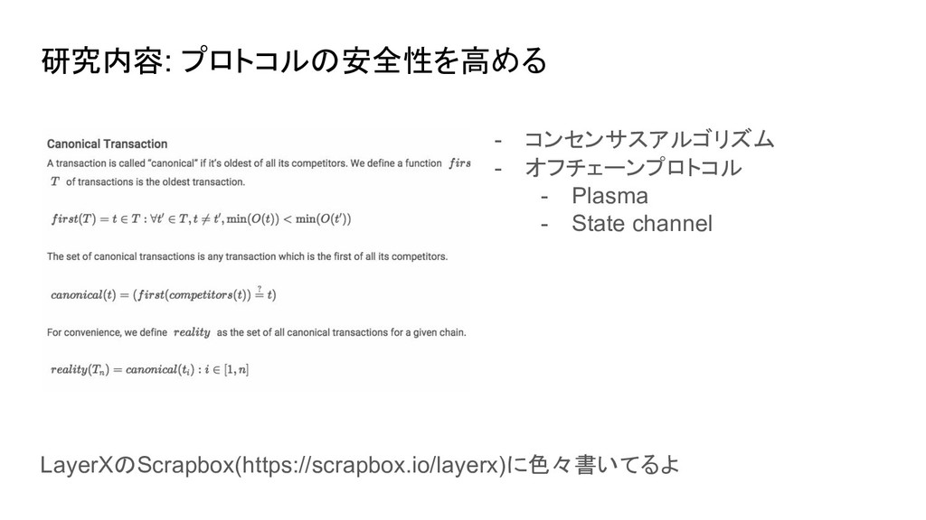 研究内容: プロトコルの安全性を高める LayerXのScrapbox(https://scr...
