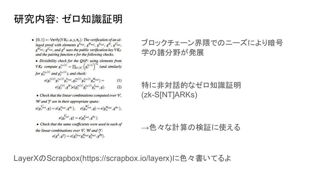 研究内容: ゼロ知識証明 LayerXのScrapbox(https://scrapbox.i...