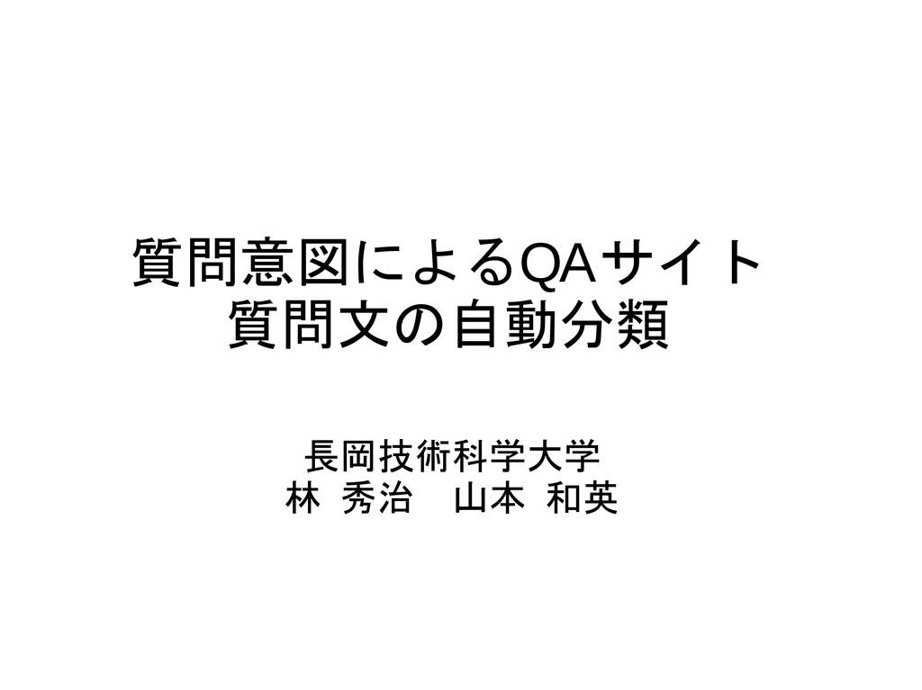 質問意図によるQAサイト 質問文の自動分類 長岡技術科学大学 林 秀治 山本 和英