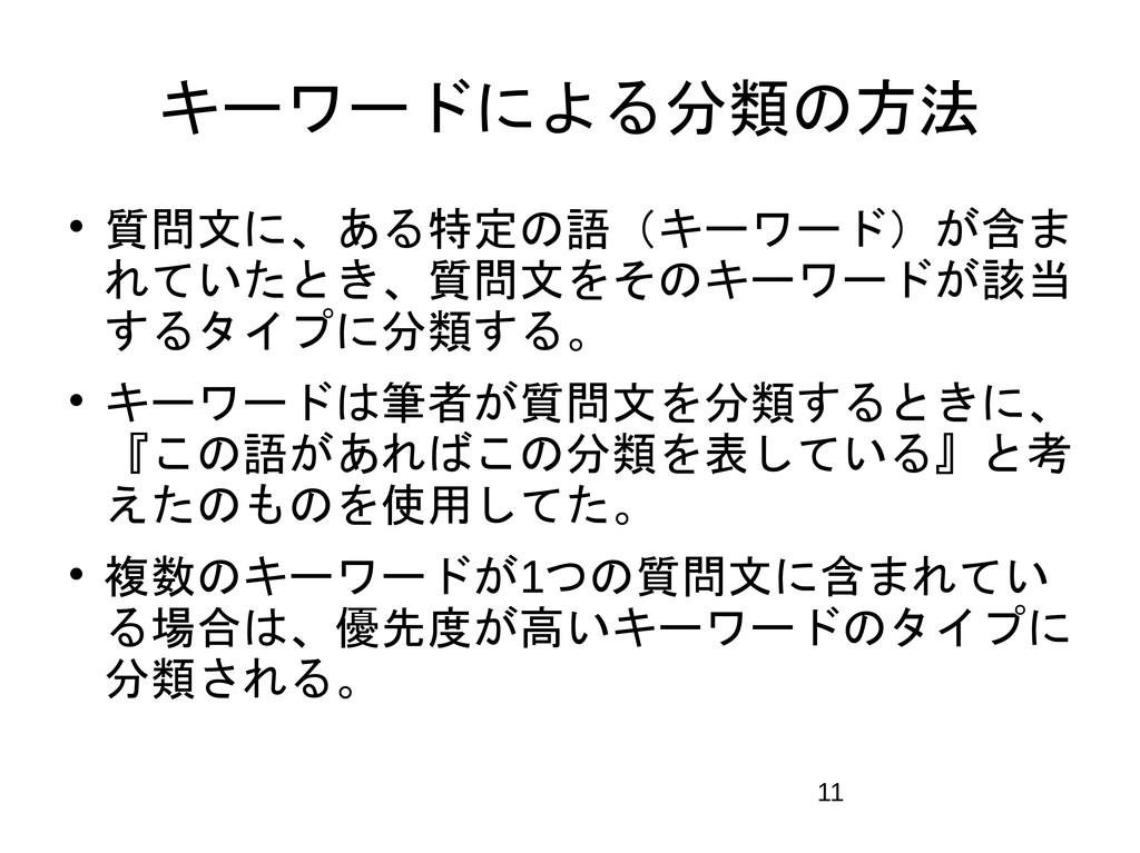 11 キーワードによる分類の方法  質問文に、ある特定の語(キーワード)が含ま れていたとき...