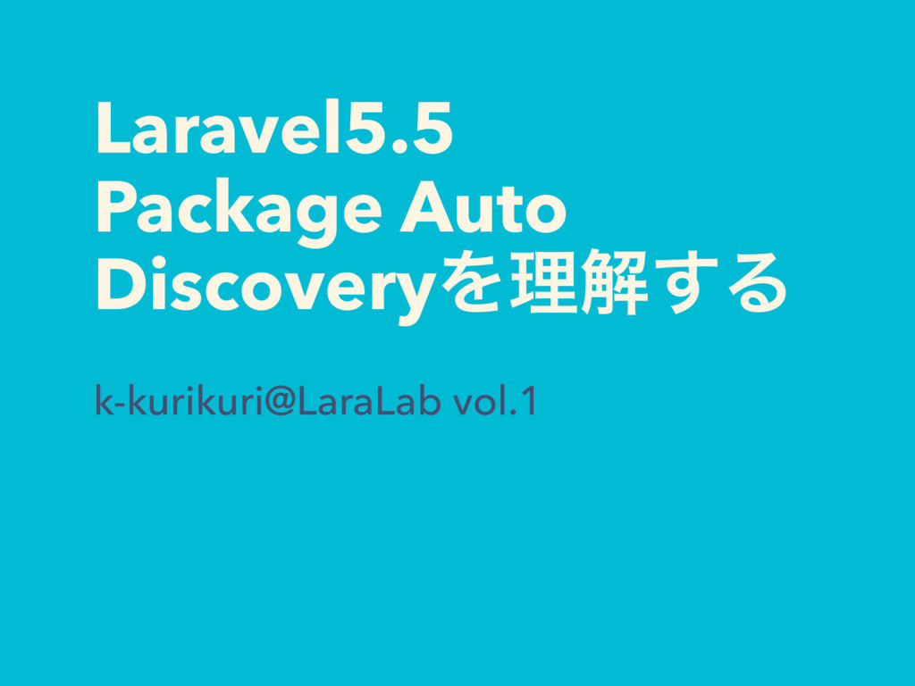 Laravel5.5 Package Auto DiscoveryΛཧղ͢Δ k-kuriku...