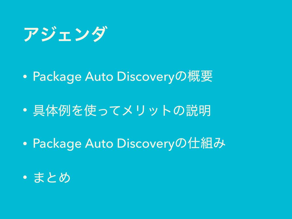 ΞδΣϯμ • Package Auto Discoveryͷ֓ཁ • ۩ମྫΛͬͯϝϦοτ...
