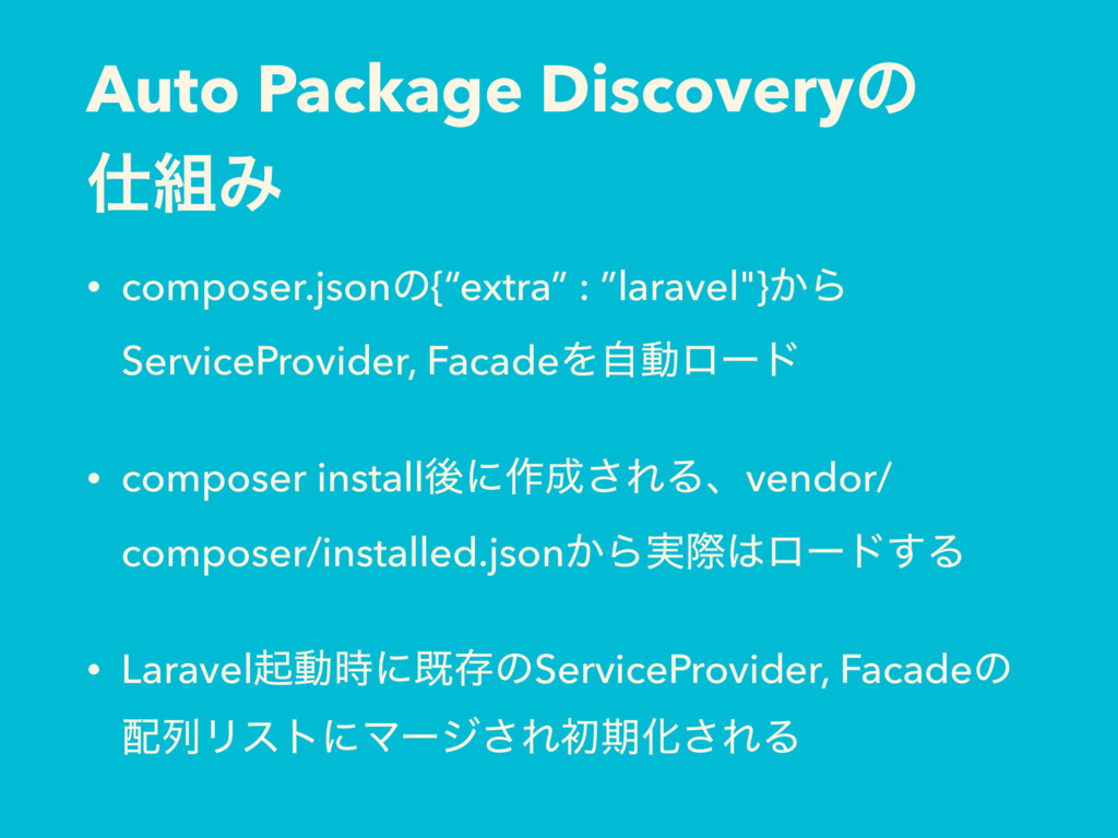 """Auto Package Discoveryͷ Έ • composer.jsonͷ{""""e..."""