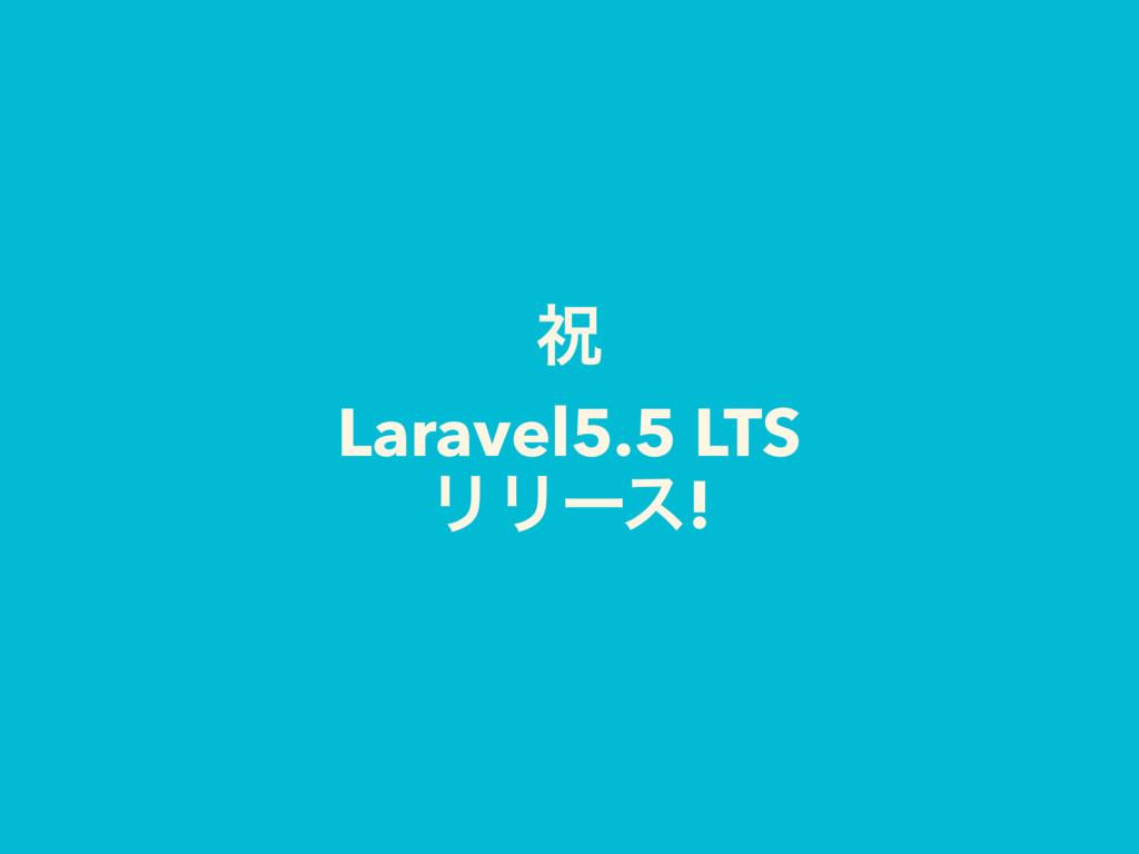 ॕ Laravel5.5 LTS ϦϦʔε!