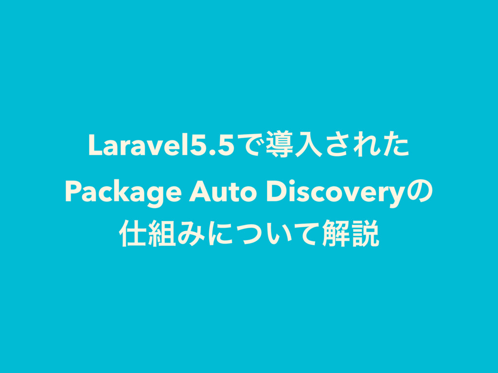Laravel5.5Ͱಋೖ͞Εͨ Package Auto Discoveryͷ ࢓૊Έʹ͍ͭ...