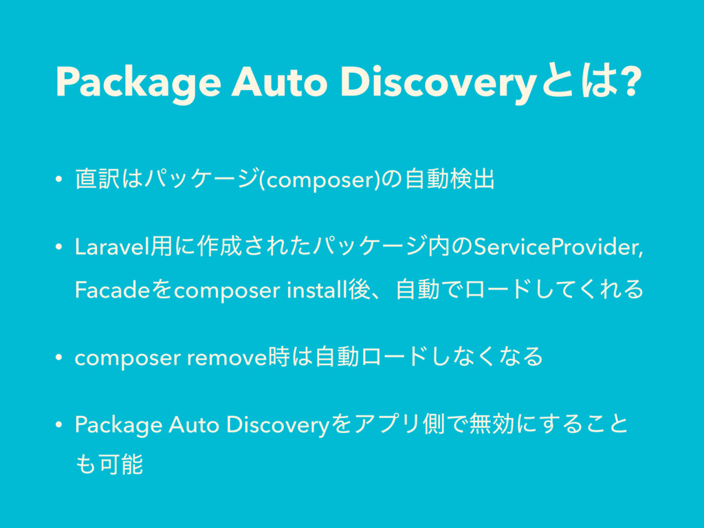 Package Auto Discoveryͱ? • ༁ύοέʔδ(composer)ͷ...