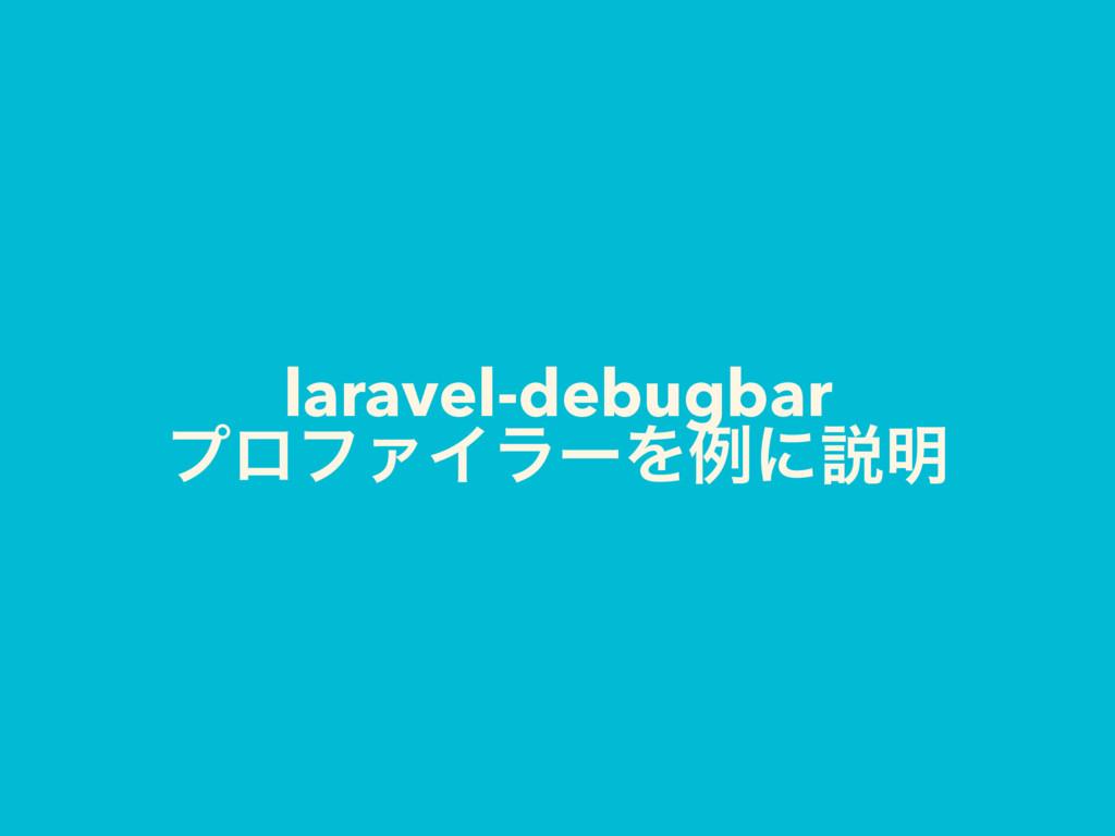 laravel-debugbar ϓϩϑΝΠϥʔΛྫʹઆ໌