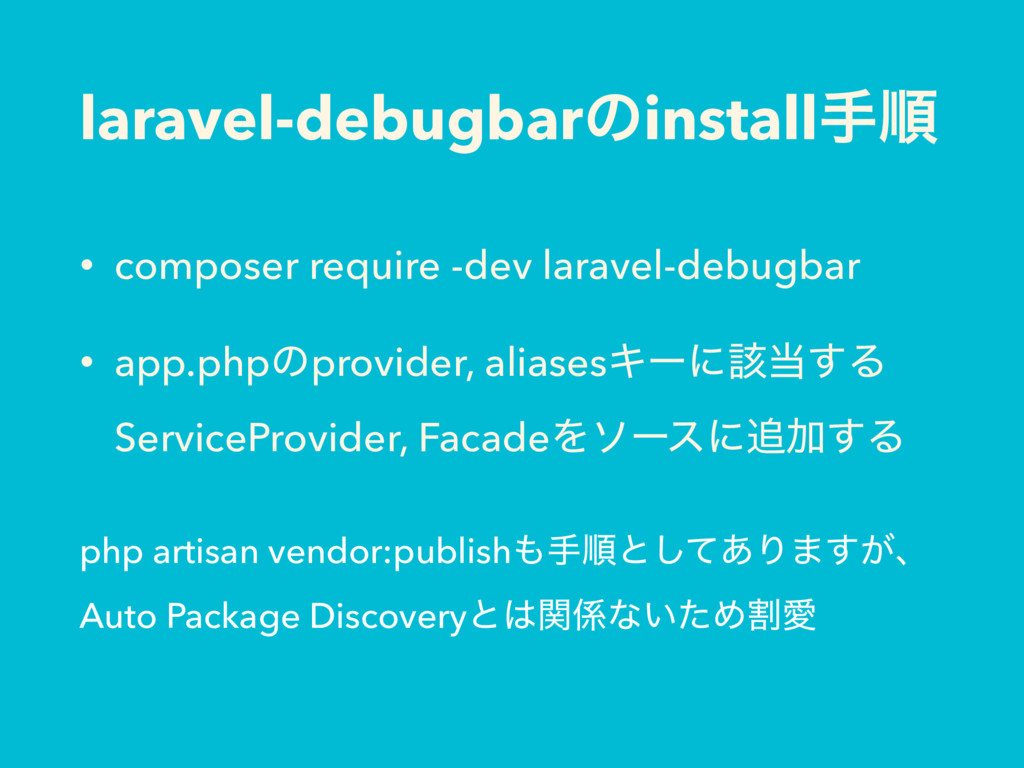 laravel-debugbarͷinstallखॱ • composer require -...