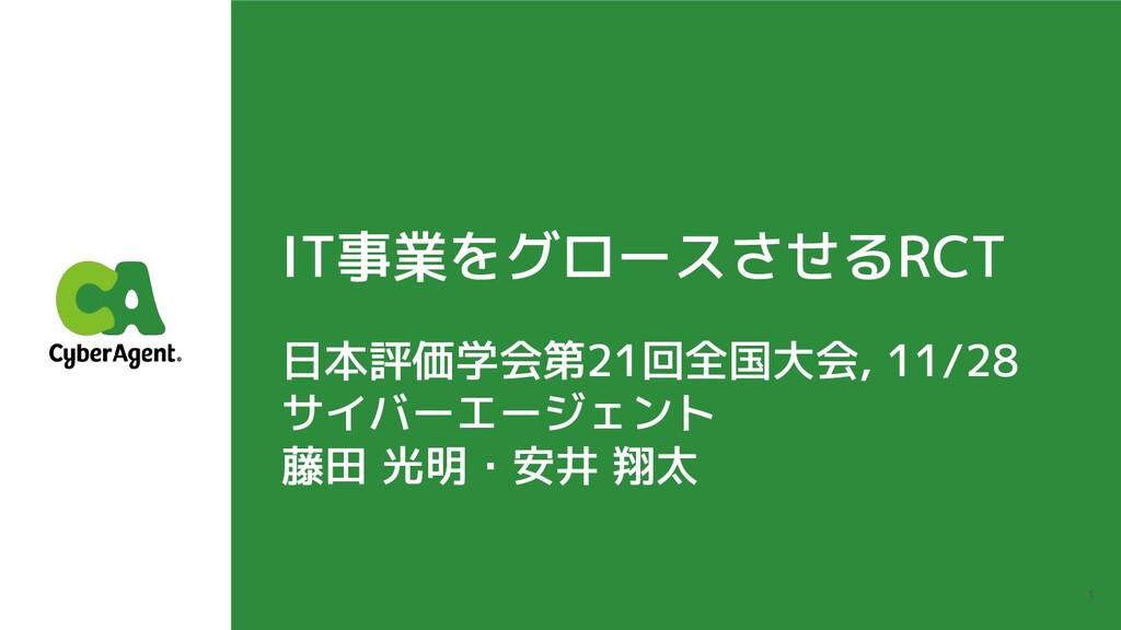 IT事業をグロースさせるRCT 日本評価学会第21回全国大会, 11/28 サイバーエージェン...
