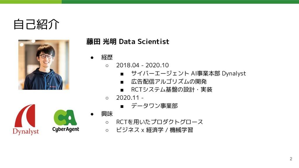 自己紹介 藤田 光明 Data Scientist ● 経歴 ○ 2018.04 - 2020...