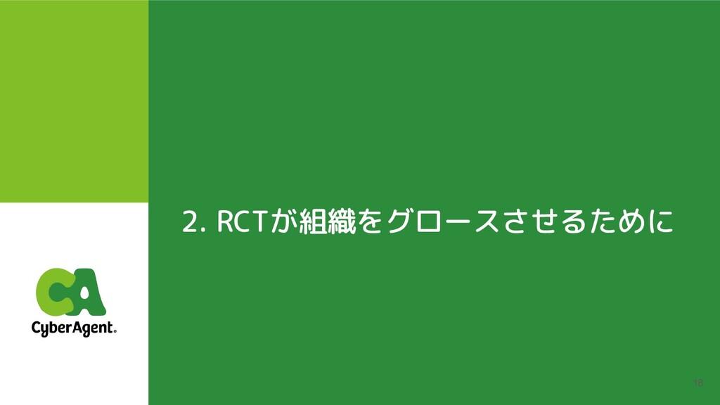 2. RCTが組織をグロースさせるために 18