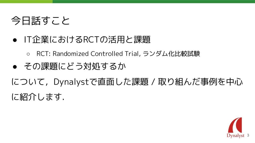 今日話すこと ● IT企業におけるRCTの活用と課題 ○ RCT: Randomized Co...