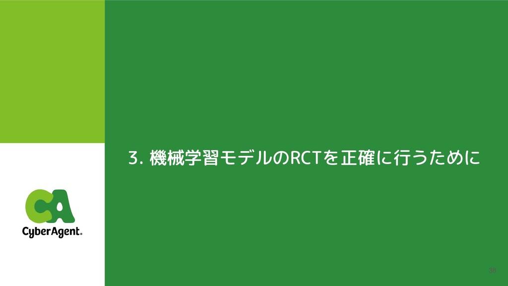3. 機械学習モデルのRCTを正確に行うために 38