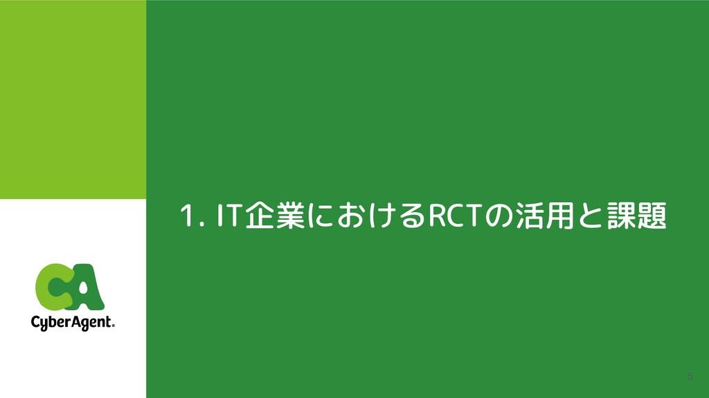 1. IT企業におけるRCTの活用と課題 5