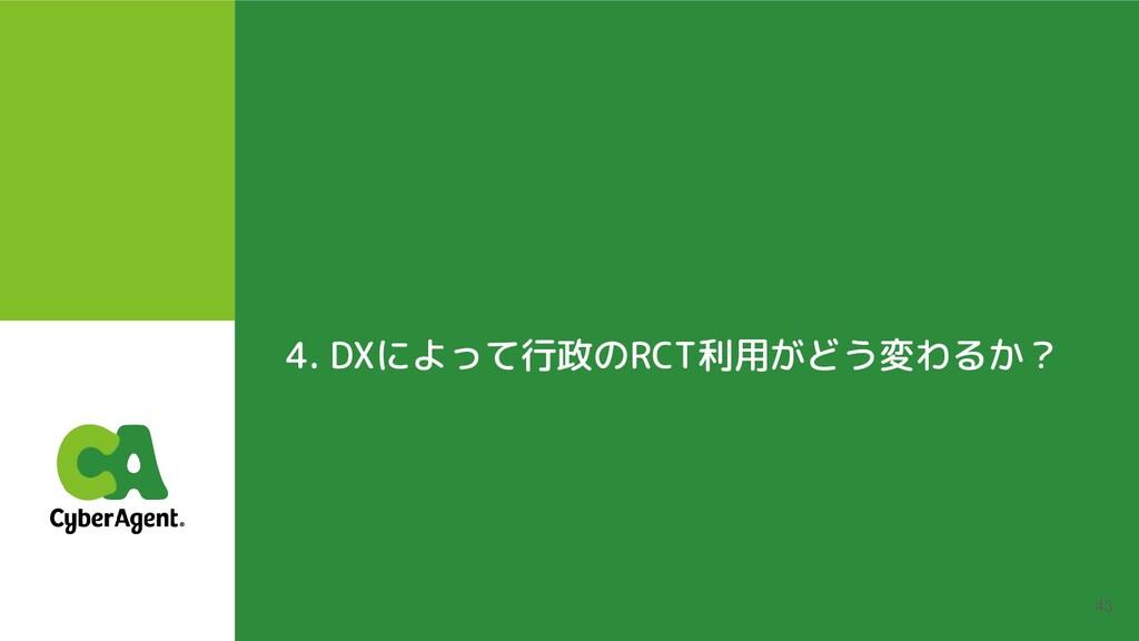 4. DXによって行政のRCT利用がどう変わるか? 43
