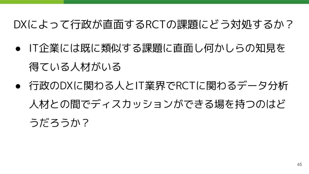 DXによって行政が直面するRCTの課題にどう対処するか? ● IT企業には既に類似する課題に直...