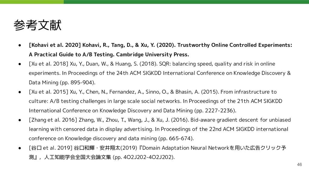 参考文献 ● [Kohavi et al. 2020] Kohavi, R., Tang, D...