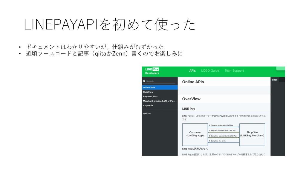 LINEPAYAPIを初めて使った • ドキュメントはわかりやすいが、仕組みがむずかった • ...