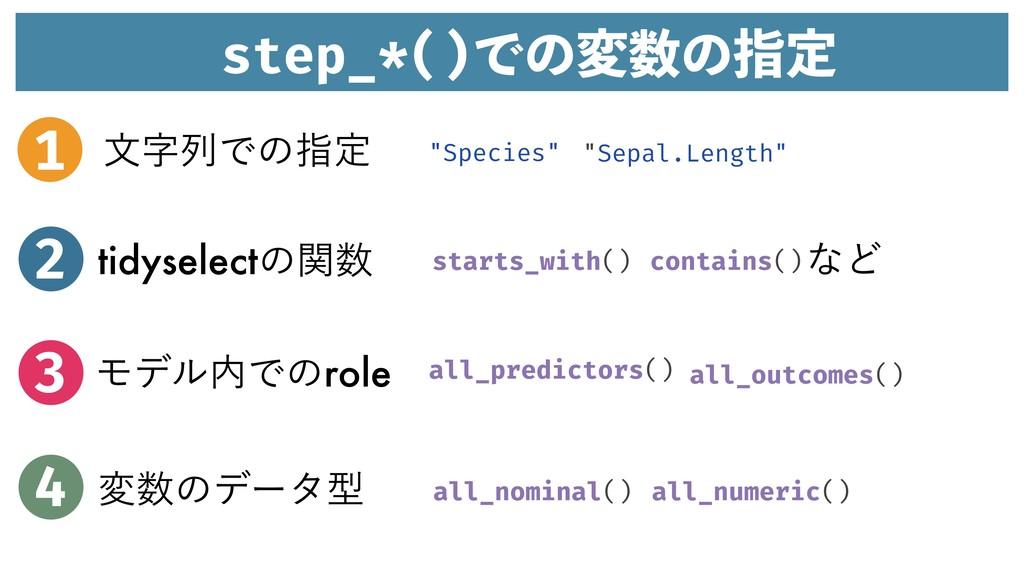 step_*()Ͱͷมͷࢦఆ จྻͰͷࢦఆ tidyselectͷؔ ϞσϧͰͷrol...