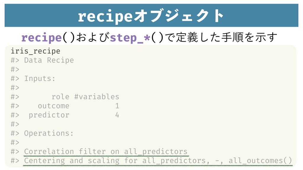 recipeΦϒδΣΫτ iris_recipe #> Data Recipe #> #> I...