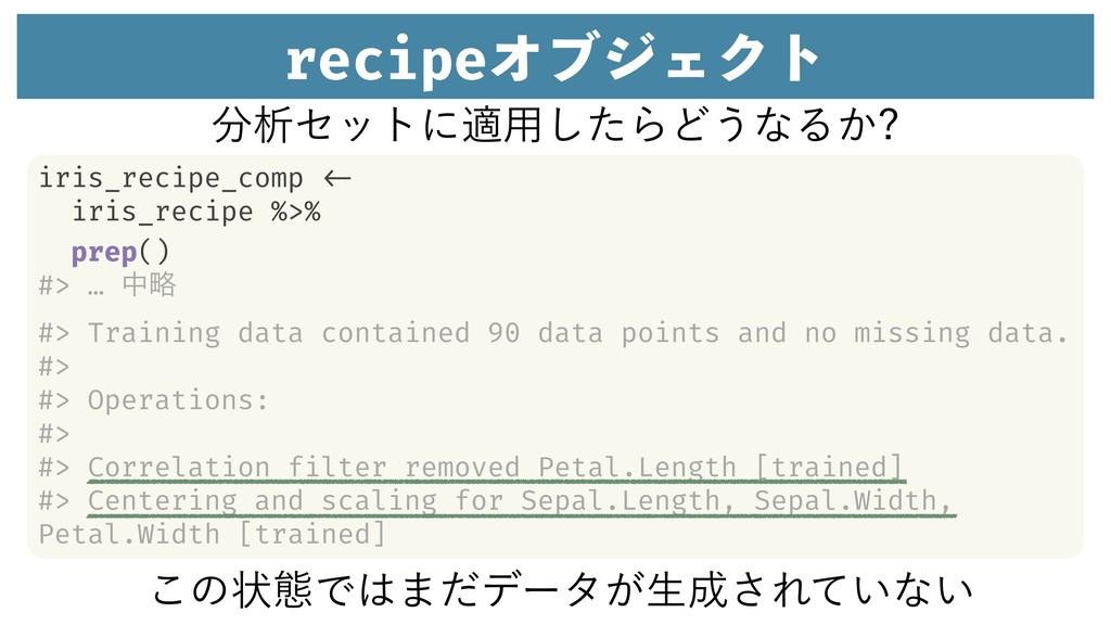 iris_recipe_comp <- iris_recipe %>% prep() #> …...
