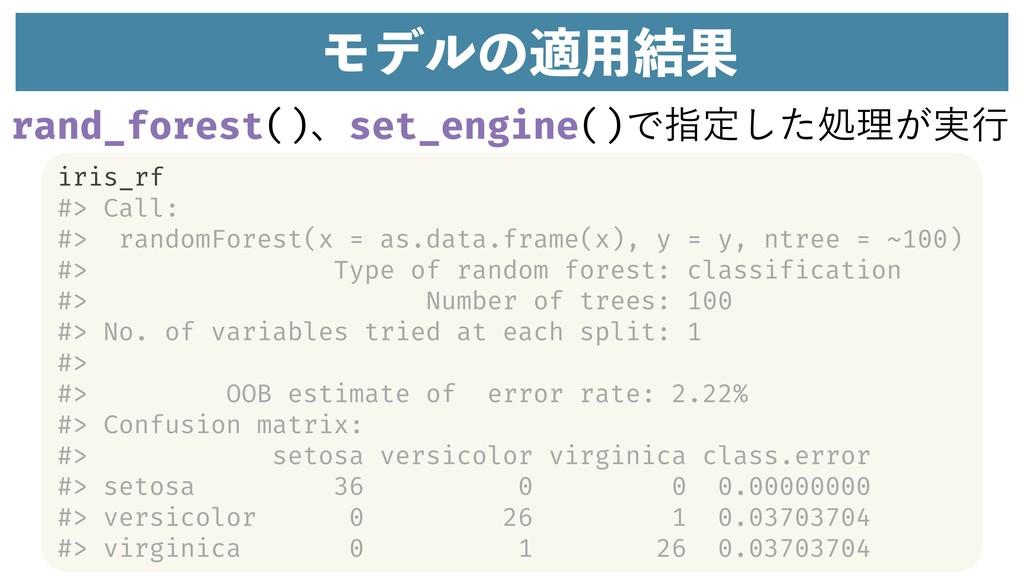 Ϟσϧͷద༻݁Ռ iris_rf #> Call: #> randomForest(x = a...