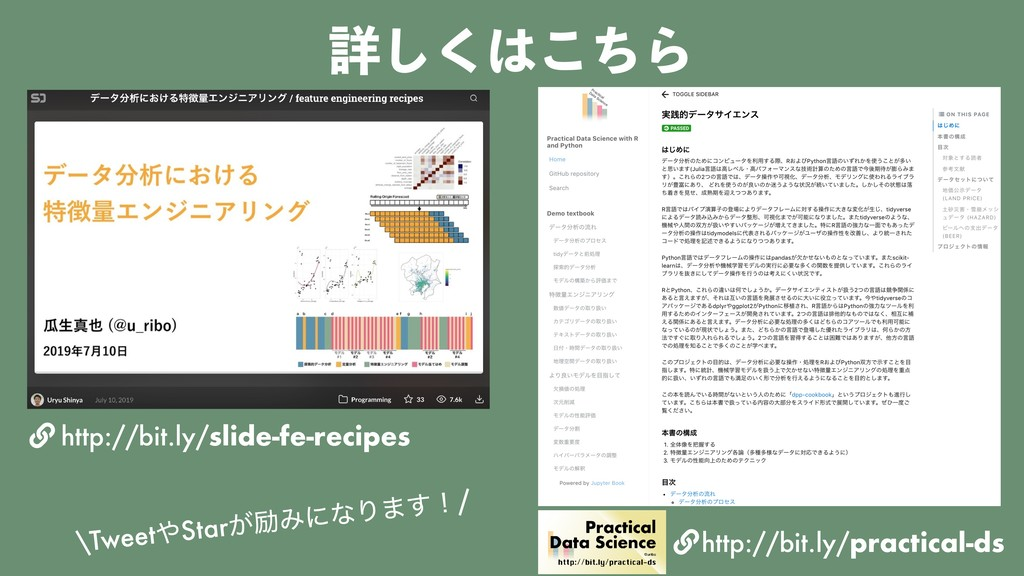 ৄͪ͘͜͠Β http://bit.ly/slide-fe-recipes \TweetS...