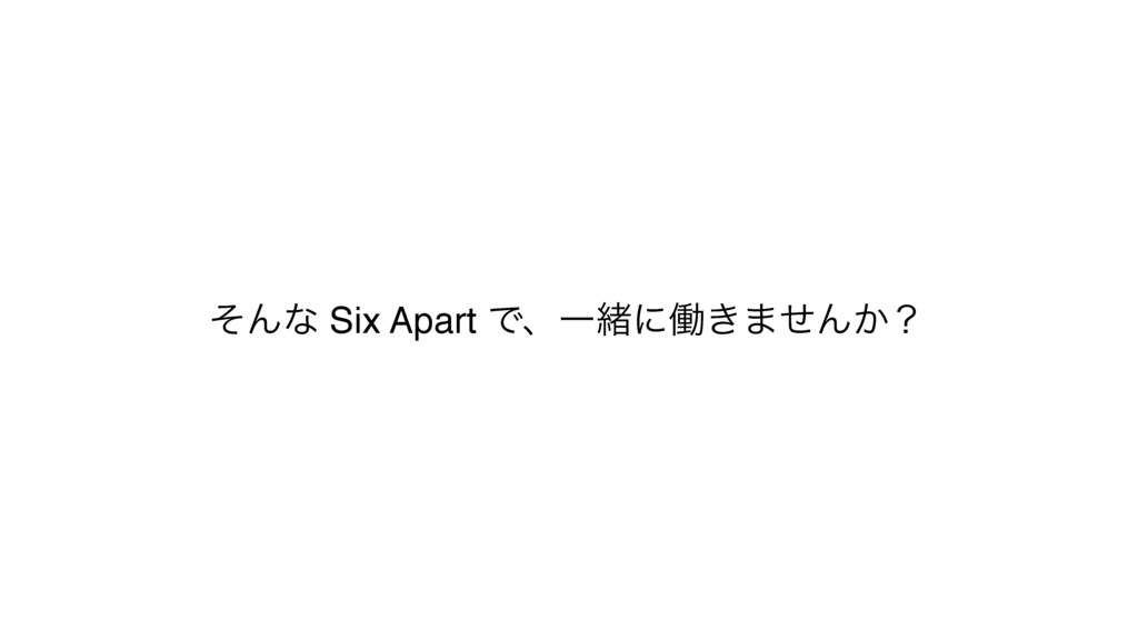 ͦΜͳ Six Apart ͰɺҰॹʹಇ͖·ͤΜ͔ʁ