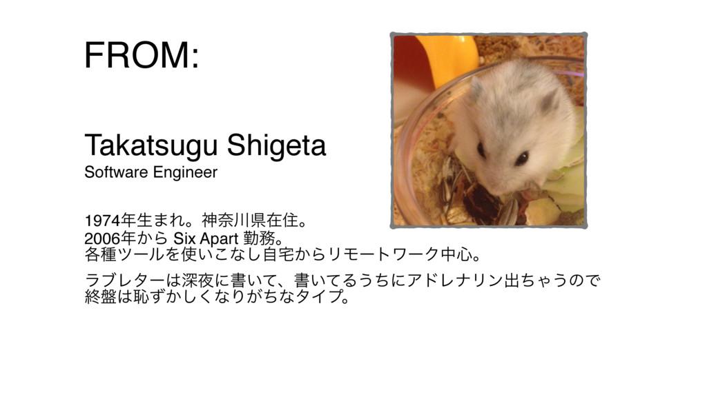 Takatsugu Shigeta Software Engineer 1974ੜ·Εɻਆ...