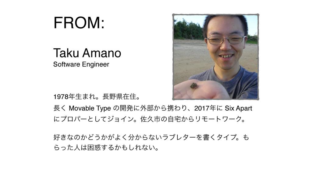 Taku Amano Software Engineer 1978ੜ·Εɻݝࡏॅɻ ...