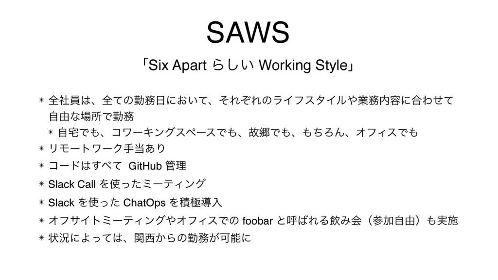 SAWS ʮSix Apart Β͍͠ Working Styleʯ ✴ શࣾһɺશͯͷۈ...