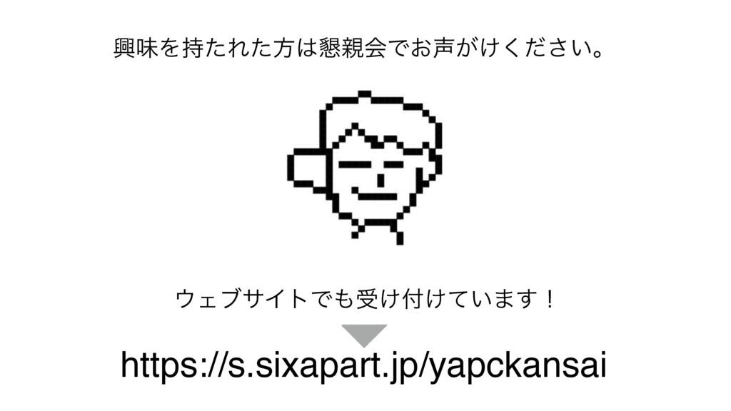 ڵຯΛͨΕͨํ࠙ձͰ͓͕͚͍ͩ͘͞ɻ https://s.sixapart.jp/ya...