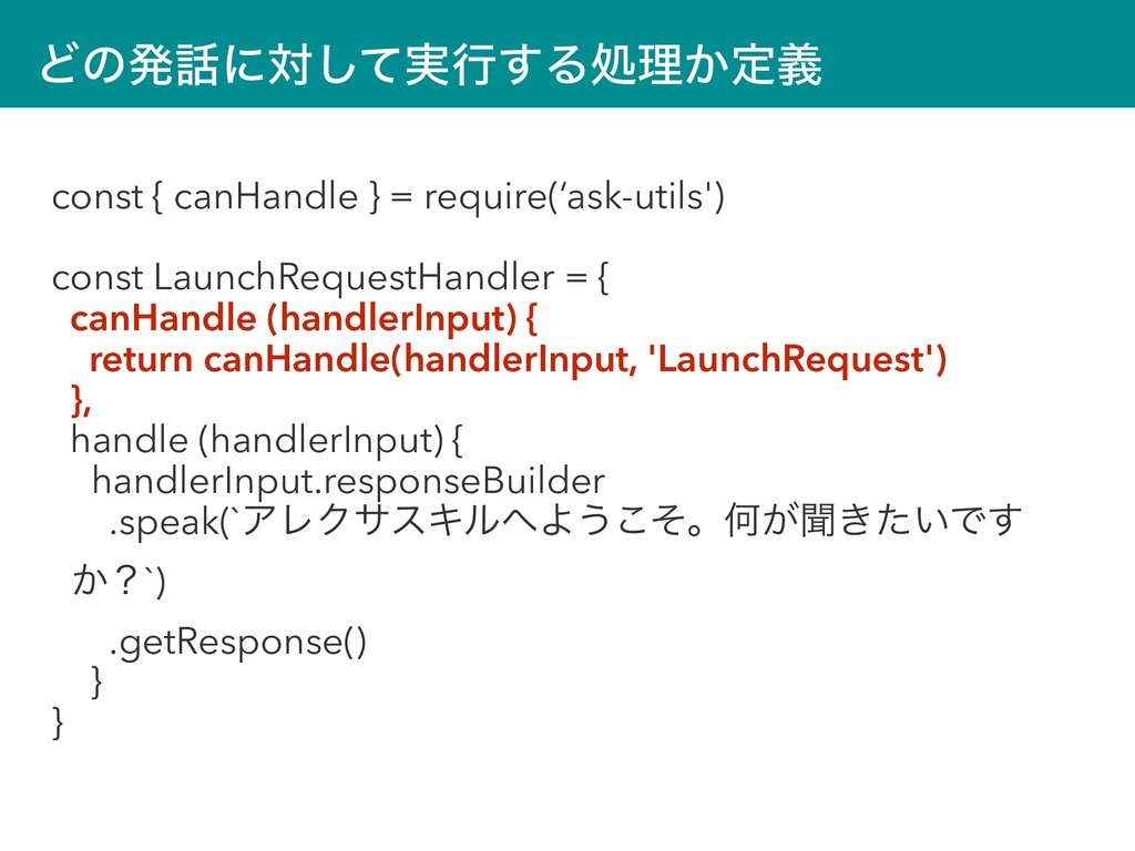 Ͳͷൃ࿩ʹର࣮ͯ͠ߦ͢Δॲཧ͔ఆٛ const { canHandle } = require...