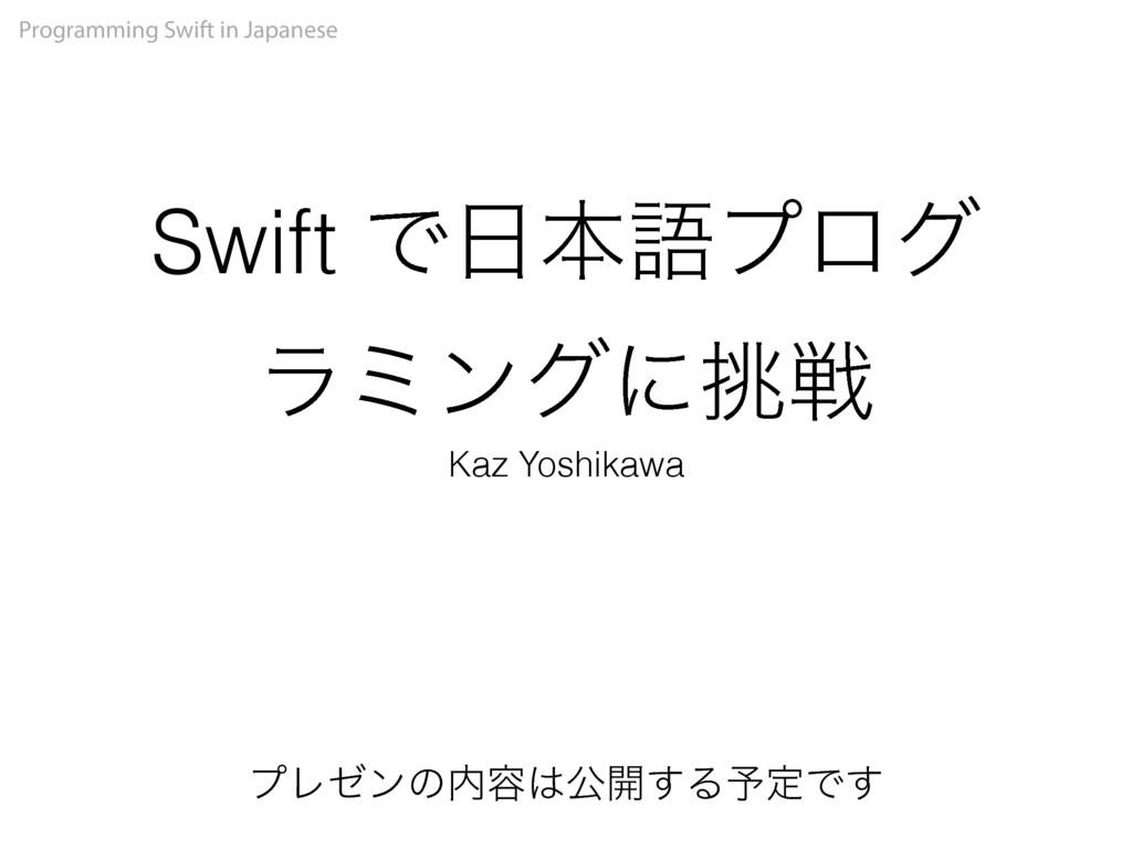 Programming Swift in Japanese Swift Ͱຊޠϓϩά ϥϛϯ...
