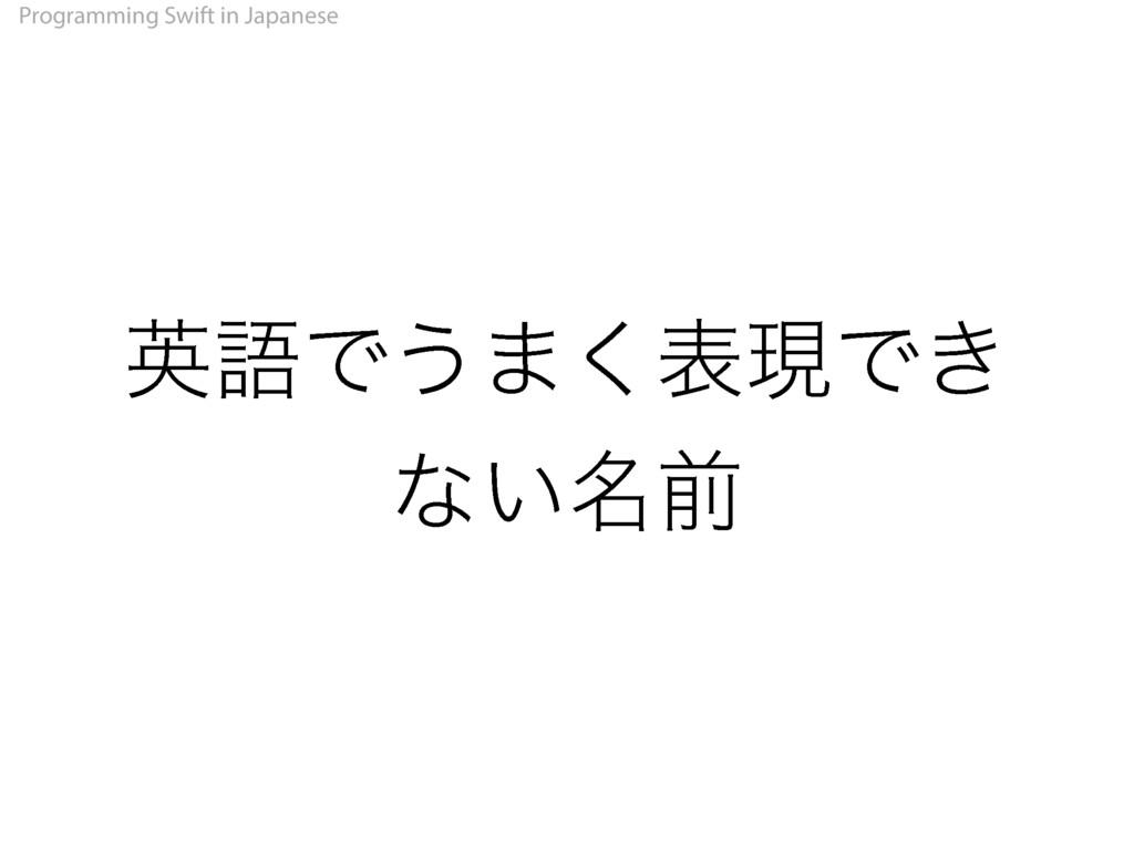 Programming Swift in Japanese ӳޠͰ͏·͘දݱͰ͖ ͳ໊͍લ