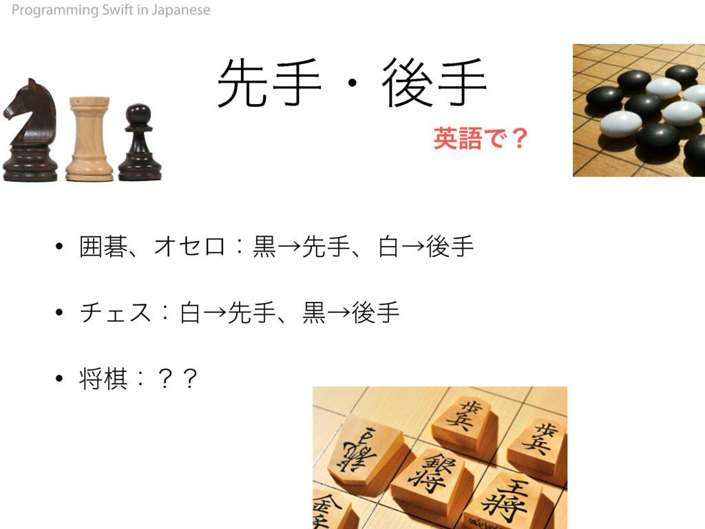 Programming Swift in Japanese ઌखɾޙख • ғޟɺΦηϩɿࠇˠ...