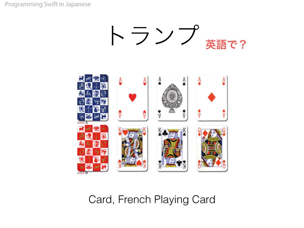 Programming Swift in Japanese τϥϯϓ Card, French...