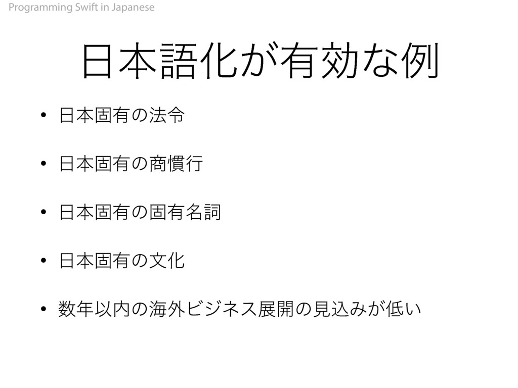 Programming Swift in Japanese ຊޠԽ͕༗ޮͳྫ • ຊݻ༗ͷ...