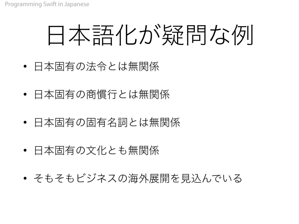 Programming Swift in Japanese ຊޠԽ͕ٙͳྫ • ຊݻ༗ͷ...