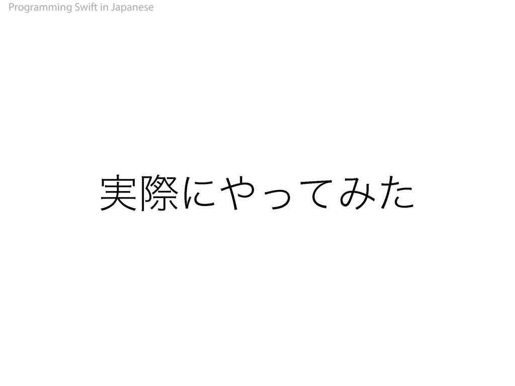 Programming Swift in Japanese ࣮ࡍʹͬͯΈͨ