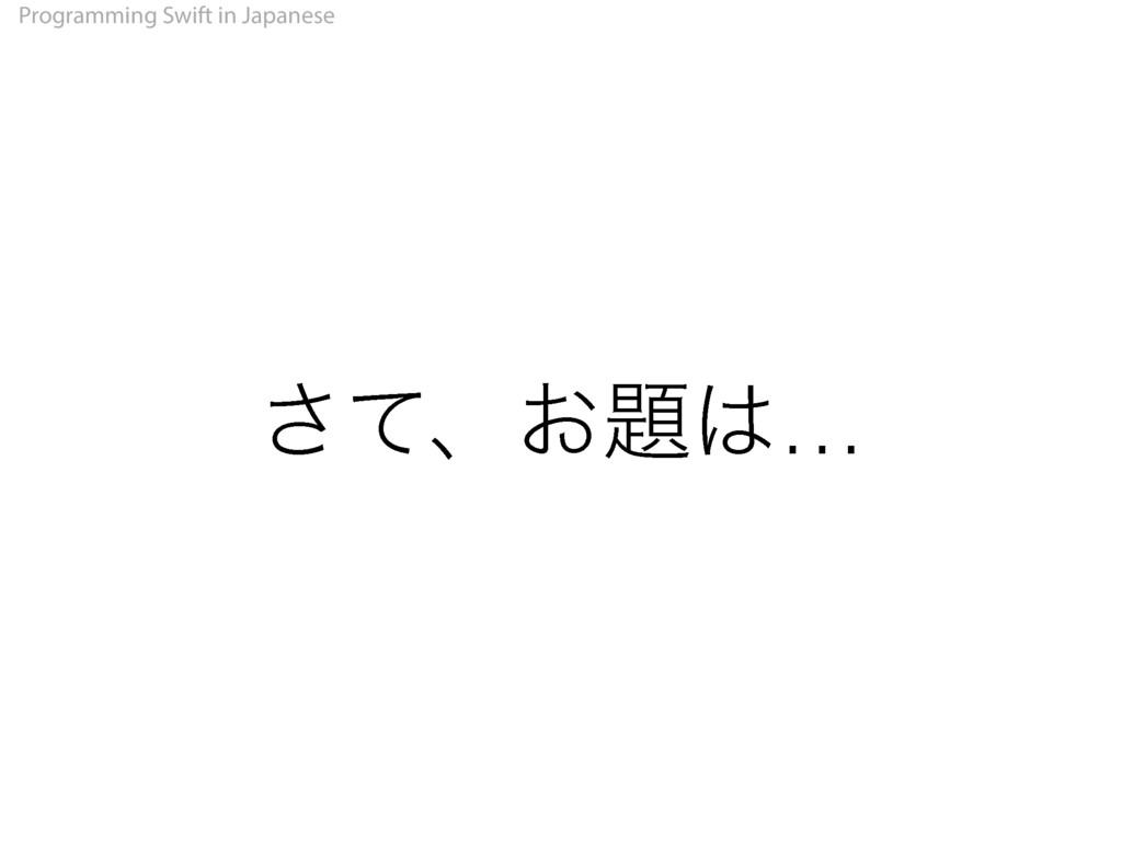 Programming Swift in Japanese ͯ͞ɺ͓…