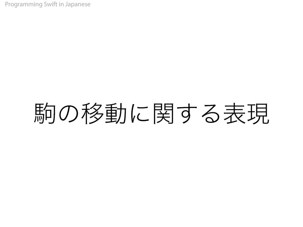 Programming Swift in Japanese ۨͷҠಈʹؔ͢Δදݱ