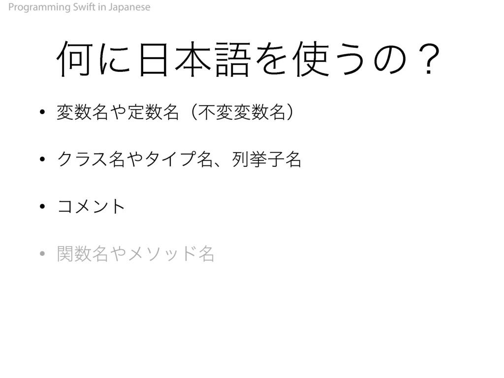 Programming Swift in Japanese ԿʹຊޠΛ͏ͷʁ • ม໊...