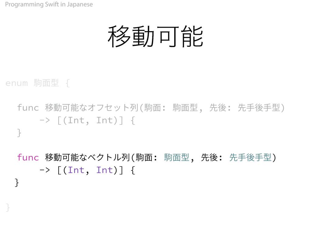 Programming Swift in Japanese ҠಈՄ FOVN㞳㙚ྞ\ ...