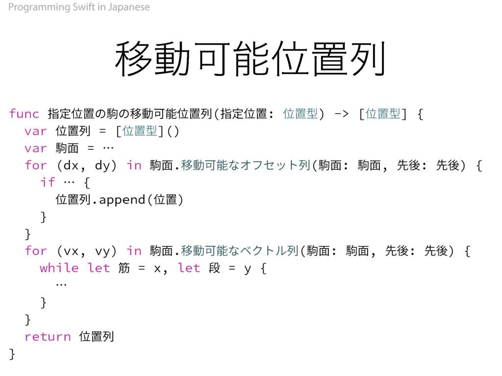 Programming Swift in Japanese ҠಈՄҐஔྻ GVODᛡᇰ৴⡕...